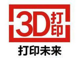 3D打印平台,3D打印材料