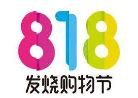 818发烧购物节,苏宁店庆