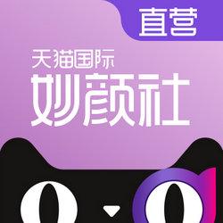 天貓國際妙顔社
