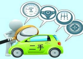 二手车检测、鉴定机构,预约二手车检测师,验车师傅的汽车评估