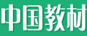 中国教材网