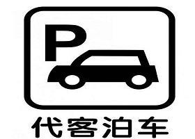 代客泊车服务平台,机场