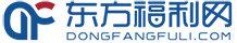 东方福利网
