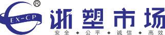 浙江塑料城