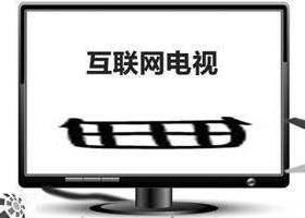互联网电视,AI智能电视