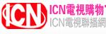 ICN电视购物