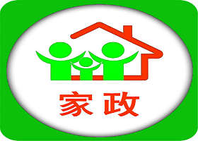家政服务公司,保洁、保