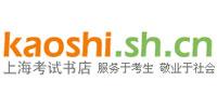 上海考试书店