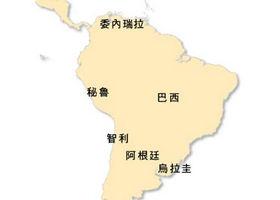 南美电商,南美洲跨境电