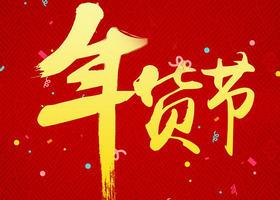 年货节,新年焕新年货采买促销活动