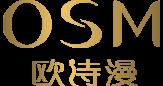 欧诗漫OSM