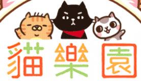 猫乐园Park Cat
