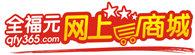 全福元网上商城