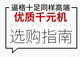 千元机品牌,配置最高千