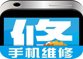 手机维修网站,小米、苹