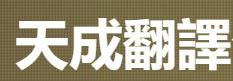 天成翻譯公司