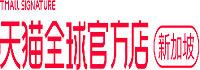 天猫全球官方店新加坡