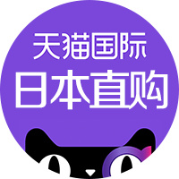 天貓國際日本直購