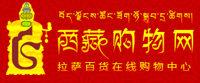 西藏购物网