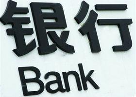 银行商城,中国各大银行