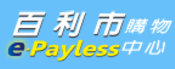 e-Payless百利市