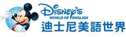 迪士尼美语世界